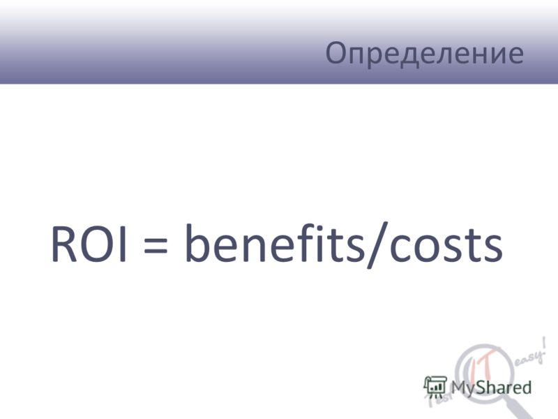 Определение ROI = benefits/costs