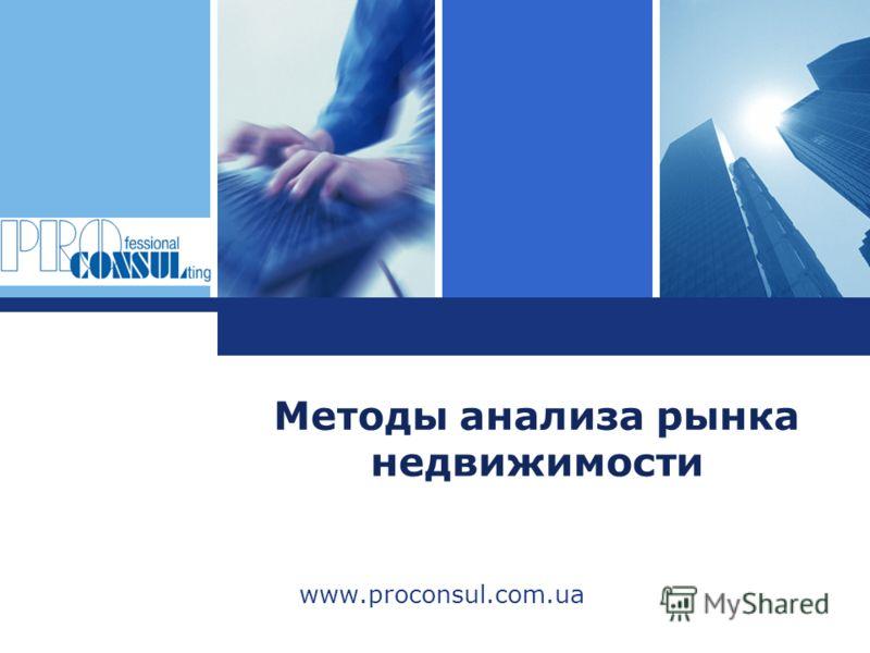 L o g o Методы анализа рынка недвижимости www.proconsul.com.ua