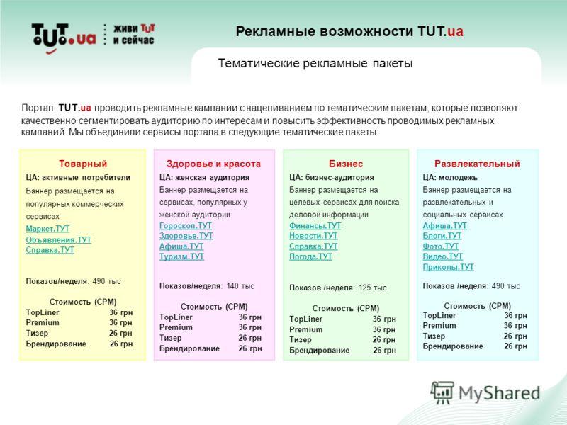 Портал TUT.ua проводить рекламные кампании с нацеливанием по тематическим пакетам, которые позволяют качественно сегментировать аудиторию по интересам и повысить эффективность проводимых рекламных кампаний. Мы объединили сервисы портала в следующие т