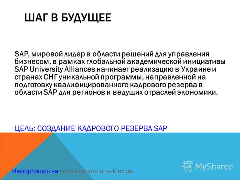 ШАГ В БУДУЩЕЕ SAP, мировой лидер в области решений для управления бизнесом, в рамках глобальной академической инициативы SAP University Alliances начинает реализацию в Украине и странах СНГ уникальной программы, направленной на подготовку квалифициро