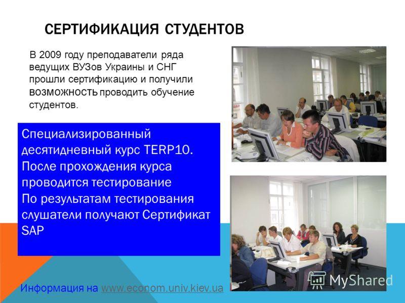 СЕРТИФИКАЦИЯ СТУДЕНТОВ В 2009 году преподаватели ряда ведущих ВУЗов Украины и СНГ прошли сертификацию и получили возможность проводить обучение студентов. Информация на www.econom.univ.kiev.uawww.econom.univ.kiev.ua Специализированный десятидневный к