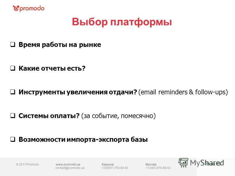 © 2011 Promodowww.promodo.ua contact@promodo.ua Харьков +3(8057) 755-90-60 Москва +7(495) 979-98-54 Выбор платформы 11 из 15 Время работы на рынке Какие отчеты есть? Инструменты увеличения отдачи? (email reminders & follow-ups) Системы оплаты? (за со