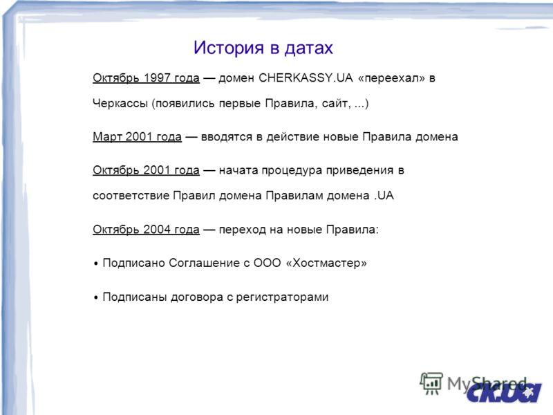 История в датах Октябрь 1997 года домен CHERKASSY.UA «переехал» в Черкассы (появились первые Правила, сайт,...) Март 2001 года вводятся в действие новые Правила домена Октябрь 2001 года начата процедура приведения в соответствие Правил домена Правила