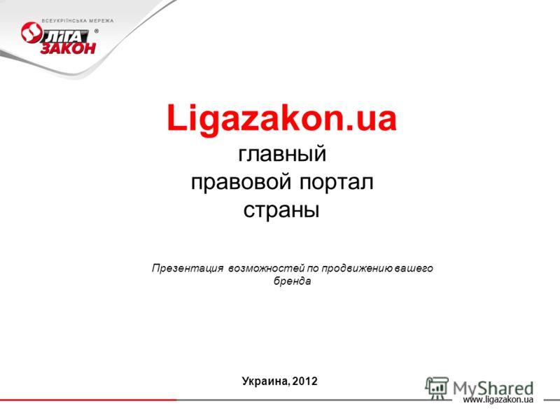 Ligazakon.ua главный правовой портал страны Презентация возможностей по продвижению вашего бренда Украина, 2012