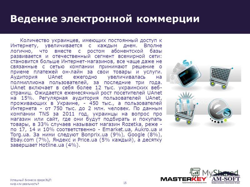 Ведение электронной коммерции Количество украинцев, имеющих постоянный доступ к Интернету, увеличивается с каждым днем. Вполне логично, что вместе с ростом абонентской базы развивается и отечественный сегмент всемирной сети: становится больше Интерне