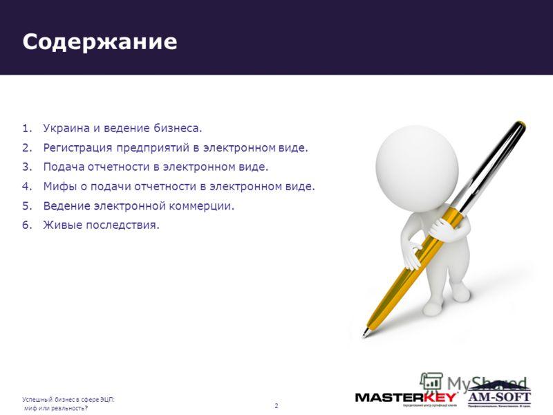 Содержание 1.Украина и ведение бизнеса. 2.Регистрация предприятий в электронном виде. 3.Подача отчетности в электронном виде. 4.Мифы о подачи отчетности в электронном виде. 5.Ведение электронной коммерции. 6.Живые последствия. 2 Успешный бизнес в сфе