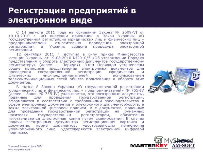 Регистрация предприятий в электронном виде С 14 августа 2011 года на основании Закона 2609-VI от 19.10.2010 г. «О внесении изменений в Закон Украины «О государственной регистрации юридических лиц и физических лиц – предпринимателей» относительно пров