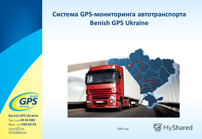 Система GPS-мониторинга автотранспорта Benish GPS Ukraine 2010 год Benish GPS Ukraine Тел.: (044) 49 44 999 Факс: (044) 490 66 04 www.GPS.ua office@gps.ua