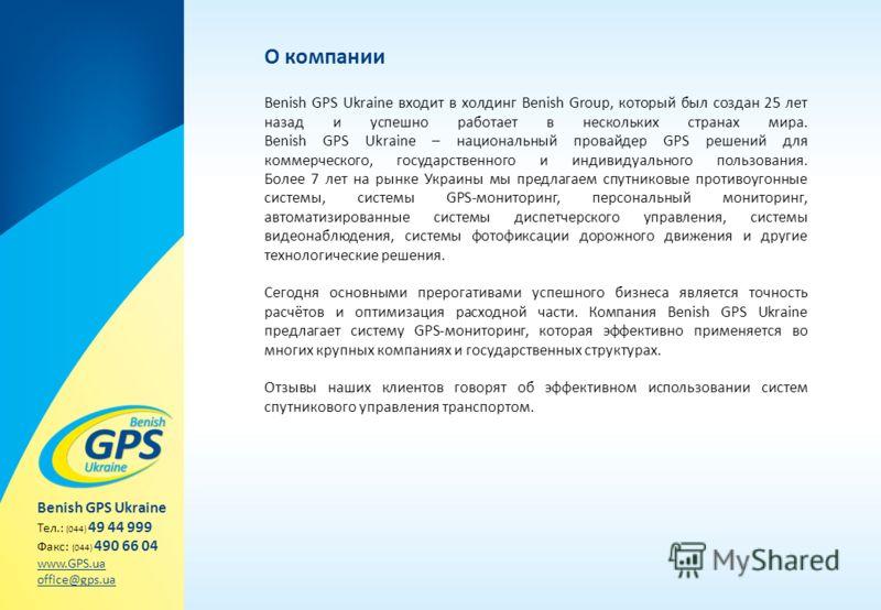 О компании Benish GPS Ukraine входит в холдинг Benish Group, который был создан 25 лет назад и успешно работает в нескольких странах мира. Benish GPS Ukraine – национальный провайдер GPS решений для коммерческого, государственного и индивидуального п