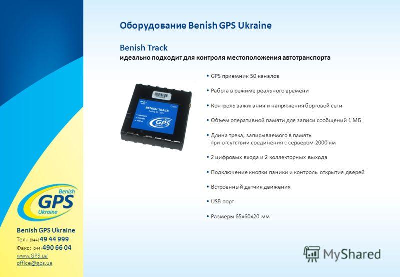Оборудование Benish GPS Ukraine Benish Track идеально подходит для контроля местоположения автотранспорта Benish GPS Ukraine Тел.: (044) 49 44 999 Факс: (044) 490 66 04 www.GPS.ua office@gps.ua GPS приемник 50 каналов Работа в режиме реального времен