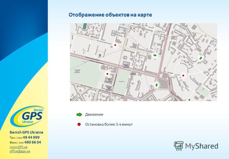 Отображение объектов на карте Benish GPS Ukraine Тел.: (044) 49 44 999 Факс: (044) 490 66 04 www.GPS.ua office@gps.ua Движение Остановка более 3-х минут