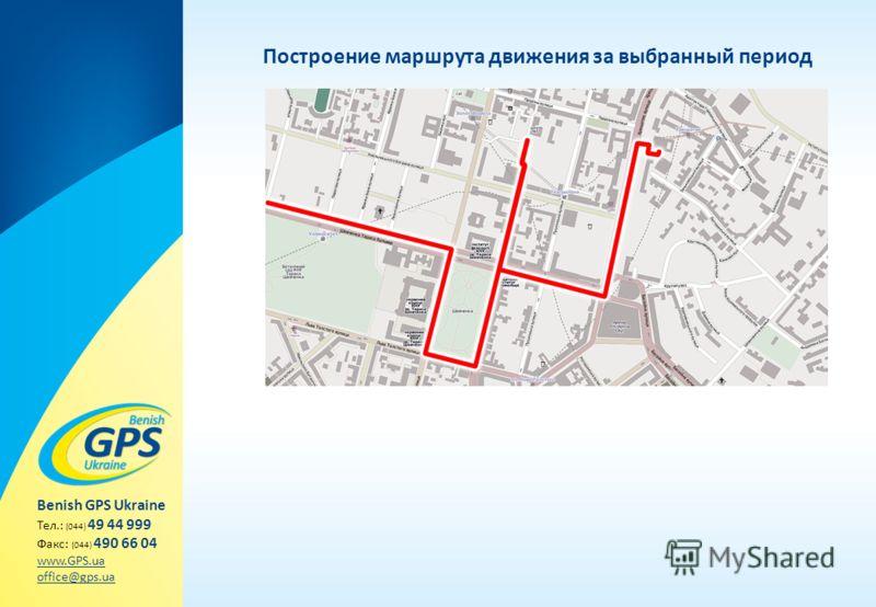Построение маршрута движения за выбранный период Benish GPS Ukraine Тел.: (044) 49 44 999 Факс: (044) 490 66 04 www.GPS.ua office@gps.ua