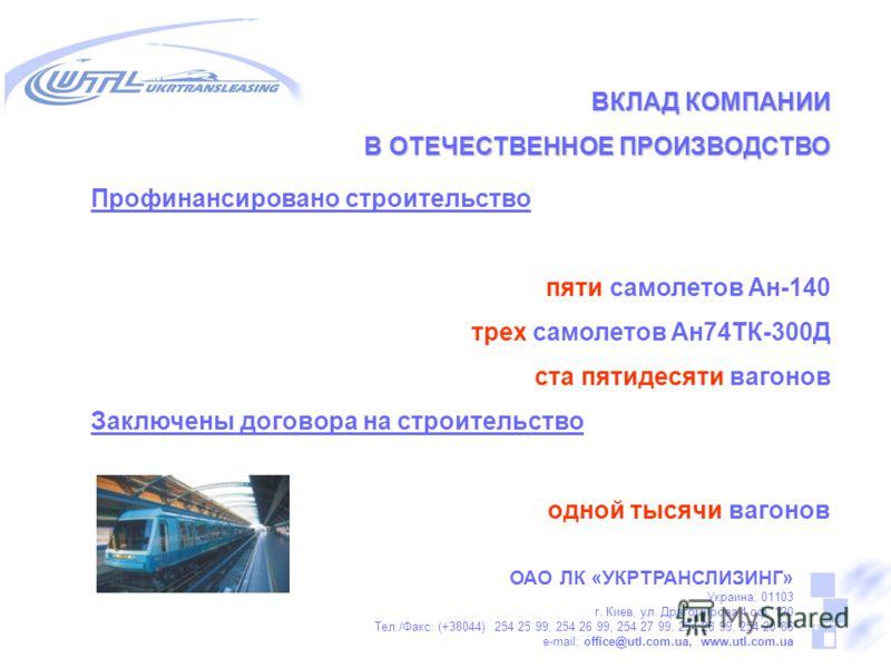 ОАО ЛК «УКРТРАНСЛИЗИНГ» Украина, 01103 г. Киев, ул. Драгомирова 4 оф. 120 Тел./Факс: (+38044) 254 25 99, 254 26 99, 254 27 99, 254 28 99, 254 20 86 e-mail: office@utl.com.uа, www.utl.com.ua ВКЛАД КОМПАНИИ В ОТЕЧЕСТВЕННОЕ ПРОИЗВОДСТВО Профинансировано