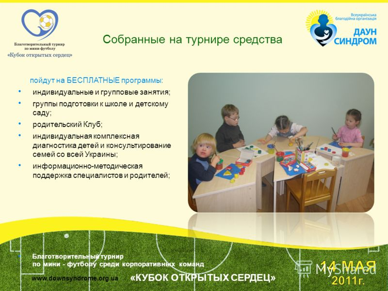 Собранные на турнире средства пойдут на БЕСПЛАТНЫЕ программы: индивидуальные и групповые занятия; группы подготовки к школе и детскому саду; родительский Клуб; индивидуальная комплексная диагностика детей и консультирование семей со всей Украины; инф