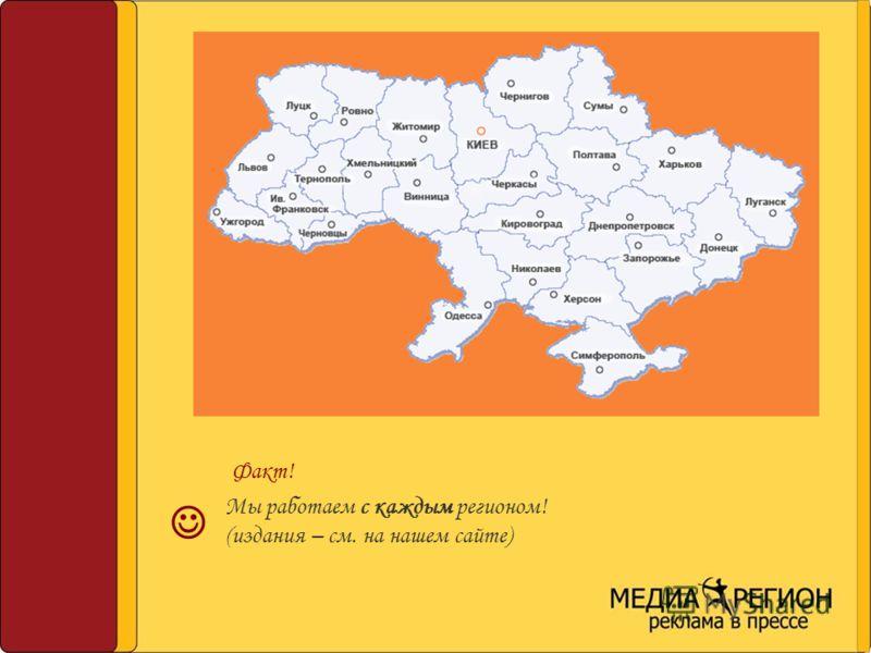 Мы работаем с каждым регионом! (издания – см. на нашем сайте) Факт!