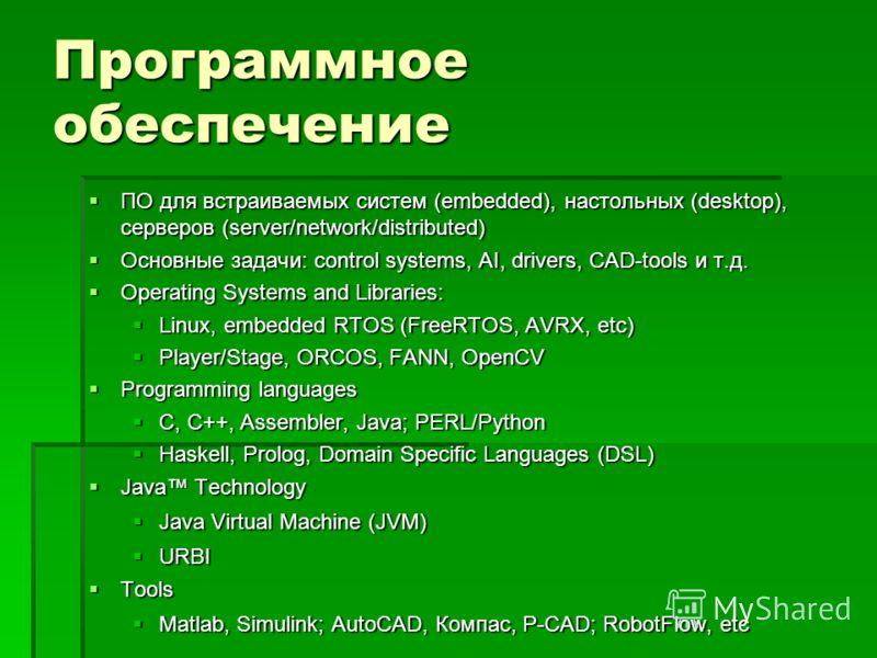 Программное обеспечение ПО для встраиваемых систем (embedded), настольных (desktop), серверов (server/network/distributed) ПО для встраиваемых систем (embedded), настольных (desktop), серверов (server/network/distributed) Основные задачи: control sys