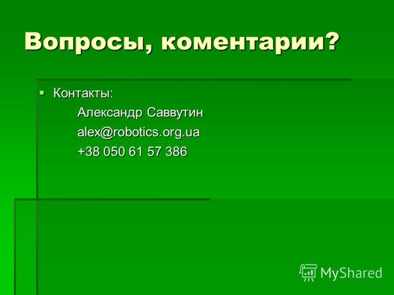 Вопросы, коментарии? Контакты: Александр Саввутин alex@robotics.org.ua +38 050 61 57 386 Контакты: Александр Саввутин alex@robotics.org.ua +38 050 61 57 386