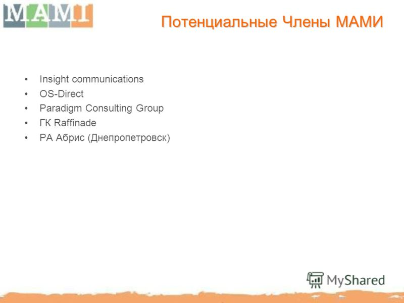Потенциальные Члены МАМИ Insight communications OS-Direct Paradigm Consulting Group ГК Raffinade РА Абрис (Днепропетровск)