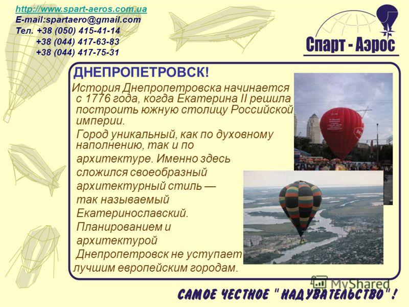 ДНЕПРОПЕТРОВСК! История Днепропетровска начинается с 1776 года, когда Екатерина II решила построить южную столицу Российской империи. Город уникальный, как по духовному наполнению, так и по архитектуре. Именно здесь сложился своеобразный архитектурны