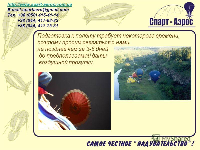 http://www.spart-aeros.com.ua http://www.spart-aeros.com.ua E-mail:spartaero@gmail.com Тел. +38 (050) 415-41-14 +38 (044) 417-63-83 +38 (044) 417-75-31 Подготовка к полёту требует некоторого времени, поэтому просим связаться с нами не позднее чем за
