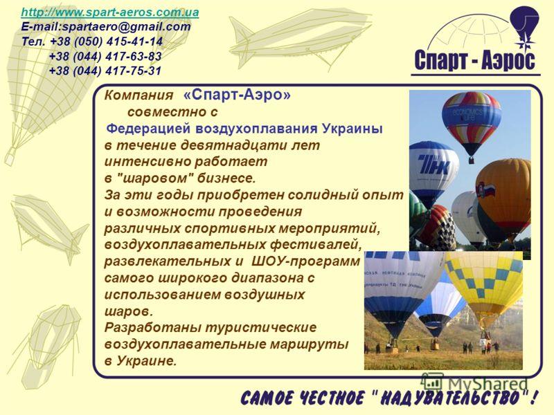 Компания «Спарт-Аэро» совместно с Федерацией воздухоплавания Украины в течение девятнадцати лет интенсивно работает в