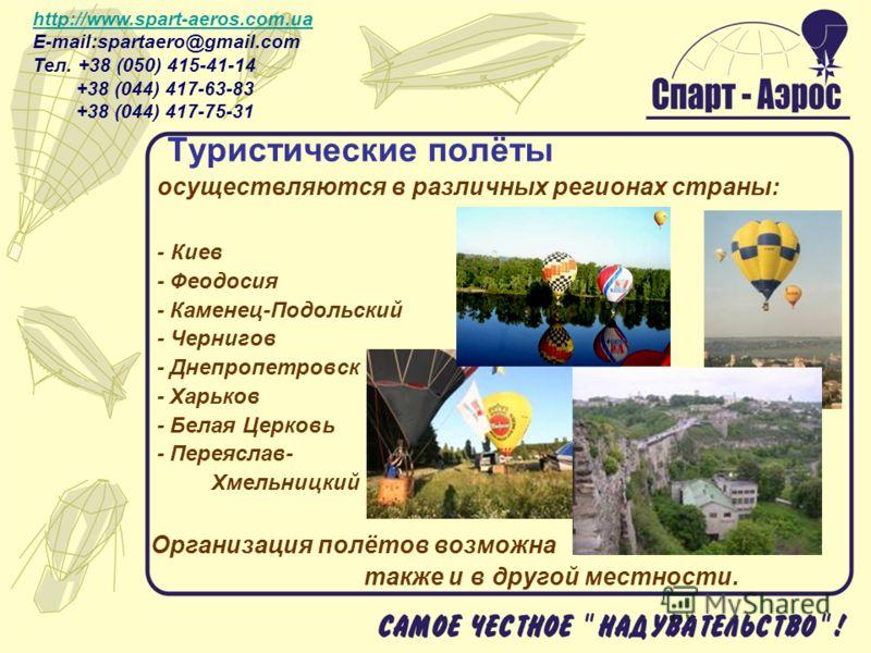 Туристические полёты осуществляются в различных регионах страны: - Киев - Феодосия - Каменец-Подольский - Чернигов - Днепропетровск - Харьков - Белая Церковь - Переяслав- Хмельницкий Организация полётов возможна также и в другой местности. http://www