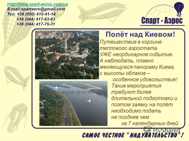 Полёт над Киевом! Путешествие в корзине теплового аэростата УЖЕ неординарное событие. А наблюдать, плавно меняющуюся панораму Киева, с высоты облаков – особенное удовольствие! Такие мероприятия требуют более длительной подготовки и поэтом заявку на п