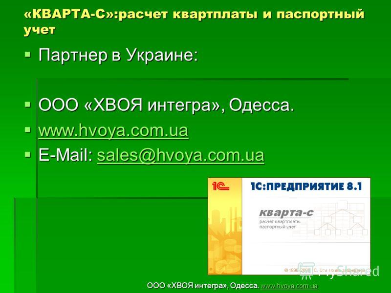 «КВАРТА-С»:расчет квартплаты и паспортный учет Партнер в Украине: Партнер в Украине: ООО «ХВОЯ интегра», Одесса. ООО «ХВОЯ интегра», Одесса. www.hvoya.com.ua www.hvoya.com.ua www.hvoya.com.ua E-Mail: sales@hvoya.com.ua E-Mail: sales@hvoya.com.uasales