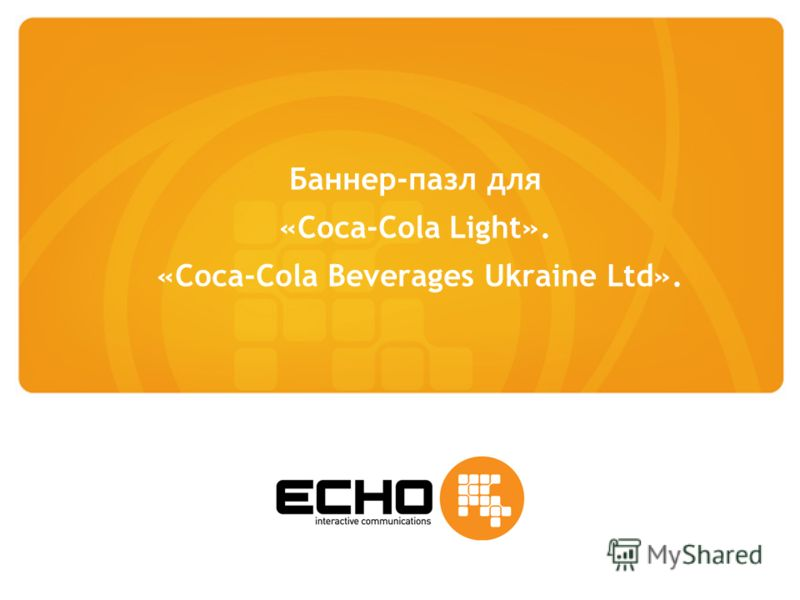Баннер-пазл для «Coca-Cola Light». «Coca-Cola Beverages Ukraine Ltd».