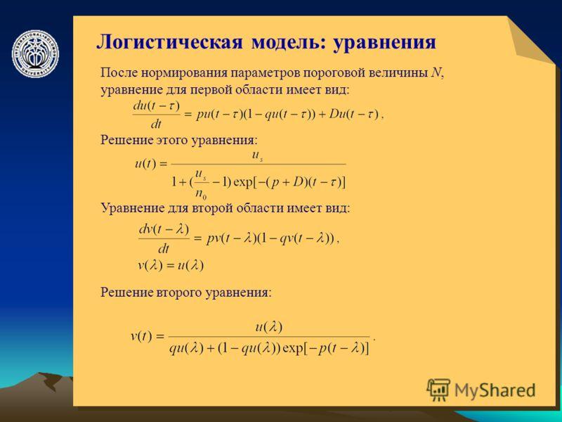 © ElVisti10 Логистическая модель: уравнения После нормирования параметров пороговой величины N, уравнение для первой области имеет вид: Решение этого уравнения: Уравнение для второй области имеет вид: Решение второго уравнения: