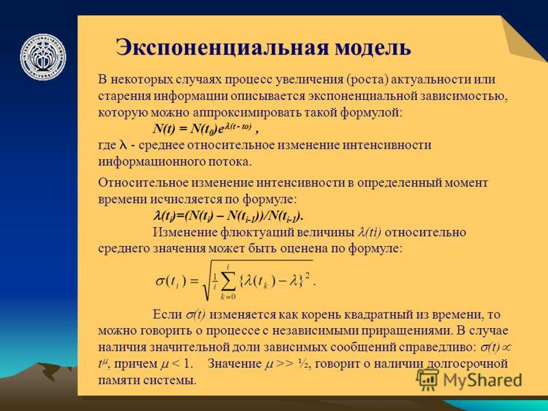 © ElVisti5 Экспоненциальная модель В некоторых случаях процесс увеличения (роста) актуальности или старения информации описывается экспоненциальной зависимостью, которую можно аппроксимировать такой формулой: N(t) = N(t 0 )e (t - to), где - среднее о
