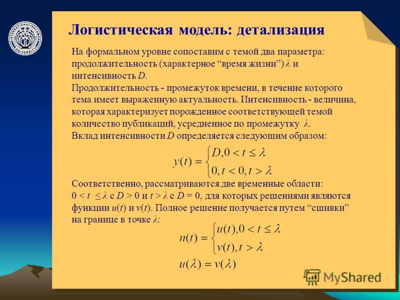 © ElVisti9 Логистическая модель: детализация На формальном уровне сопоставим с темой два параметра: продолжительность (характерное время жизни) λ и интенсивность D. Продолжительность - промежуток времени, в течение которого тема имеет выраженную акту