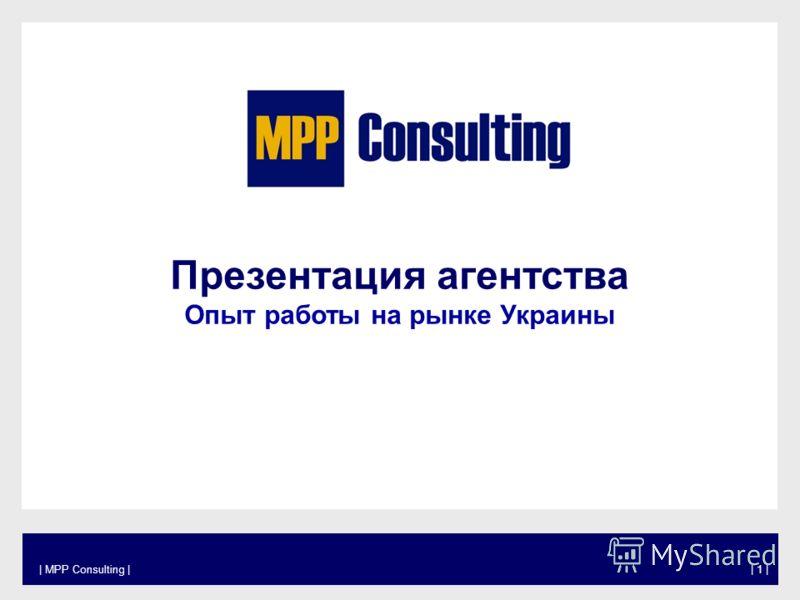 Презентация агентства Опыт работы на рынке Украины | MPP Consulting | | 1 |