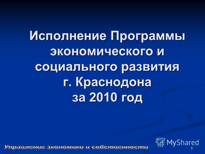 1 Исполнение Программы экономического и социального развития г. Краснодона за 2010 год