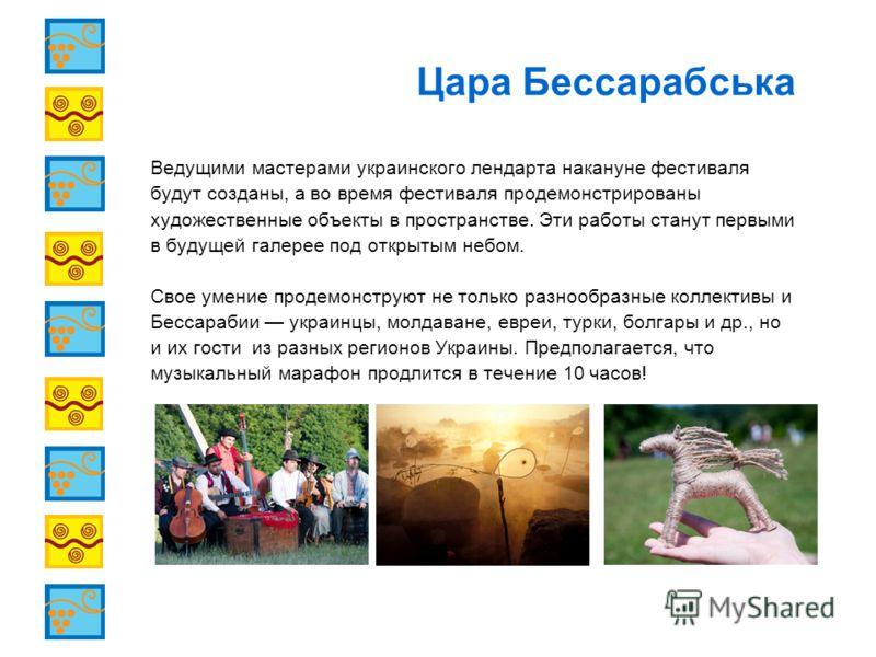 Цара Бессарабська Ведущими мастерами украинского лендарта накануне фестиваля будут созданы, а во время фестиваля продемонстрированы художественные объекты в пространстве. Эти работы станут первыми в будущей галерее под открытым небом. Свое умение про