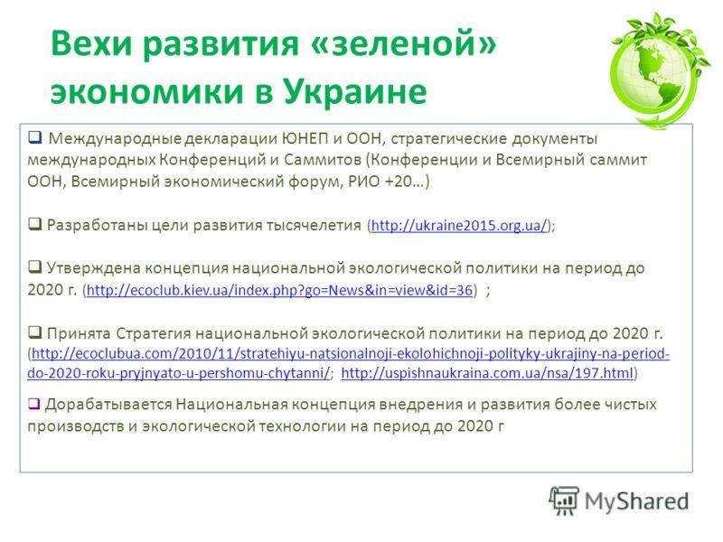 Вехи развития «зеленой» экономики в Украине Международные декларации ЮНЕП и ООН, стратегические документы международных Конференций и Саммитов (Конференции и Всемирный саммит ООН, Всемирный экономический форум, РИО +20…) Разработаны цели развития тыс