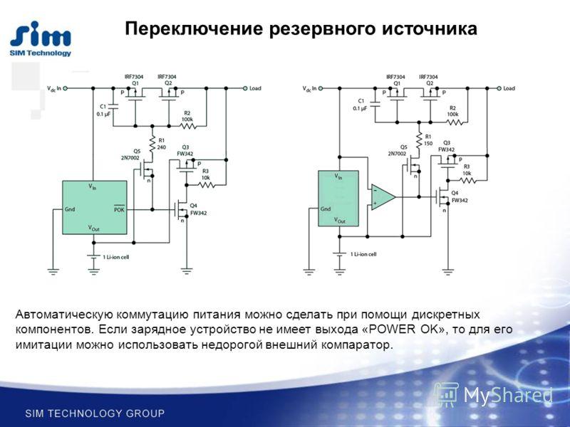 Переключение резервного источника Автоматическую коммутацию питания можно сделать при помощи дискретных компонентов. Если зарядное устройство не имеет выхода «POWER OK», то для его имитации можно использовать недорогой внешний компаратор.