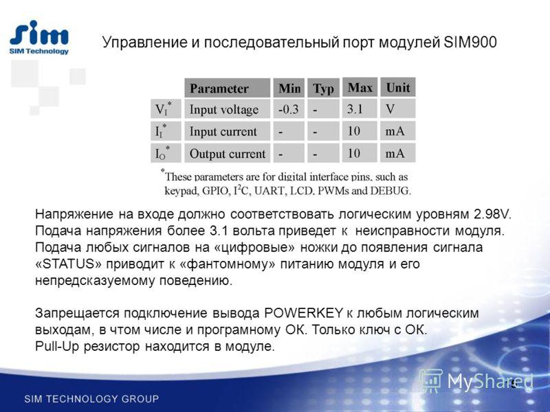 15 Управление и последовательный порт модулей SIM900 Напряжение на входе должно соответствовать логическим уровням 2.98V. Подача напряжения более 3.1 вольта приведет к неисправности модуля. Подача любых сигналов на «цифровые» ножки до появления сигна