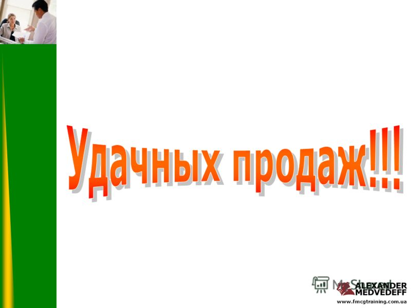 www.fmcgtraining.com.ua
