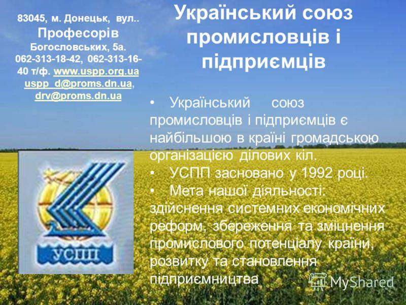 Український союз промисловців і підприємців Українськийсоюз промисловців і підприємців є найбільшою в країні громадською організацією ділових кіл. УСПП засновано у 1992 році. Мета нашої діяльності: здійснення системних економічних реформ, збереження
