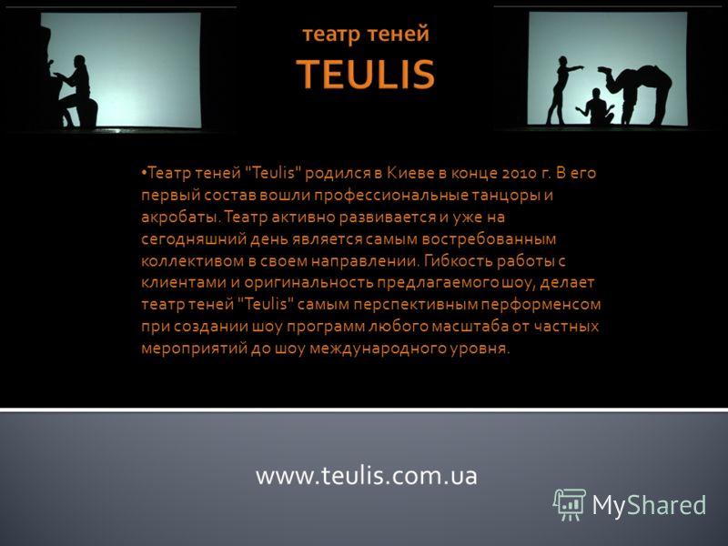 www.teulis.com.ua Театр теней