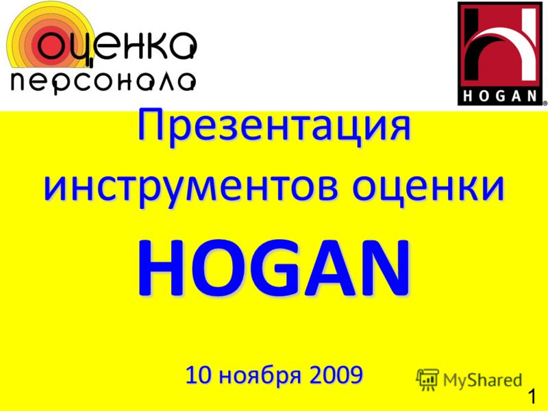 Презентация инструментов оценки HOGAN 10 ноября 2009 1