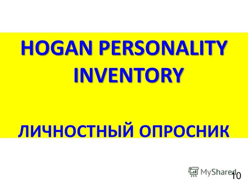HOGAN PERSONALITY INVENTORY ЛИЧНОСТНЫЙ ОПРОСНИК 10