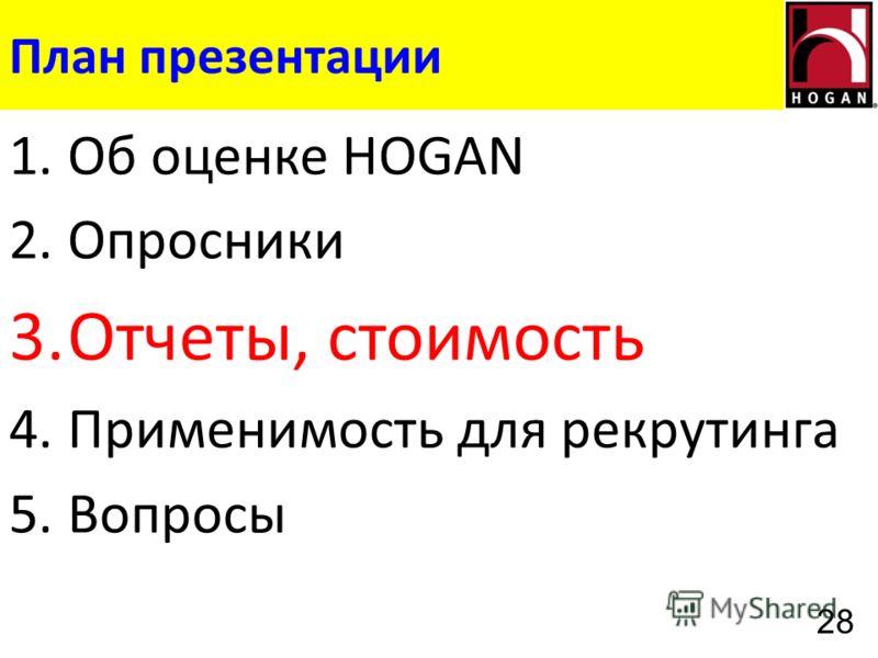 План презентации 1.Об оценке HOGAN 2.Опросники 3.Отчеты, стоимость 4.Применимость для рекрутинга 5.Вопросы 28