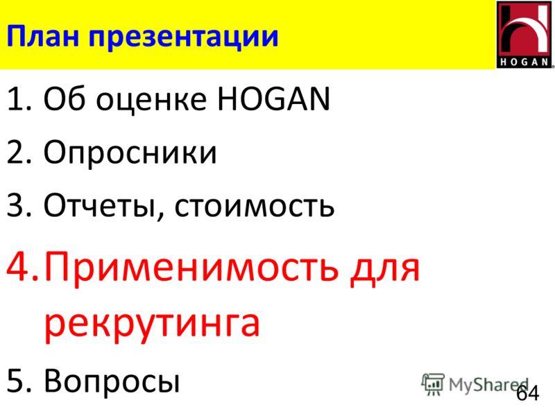 План презентации 1.Об оценке HOGAN 2.Опросники 3.Отчеты, стоимость 4.Применимость для рекрутинга 5.Вопросы 64