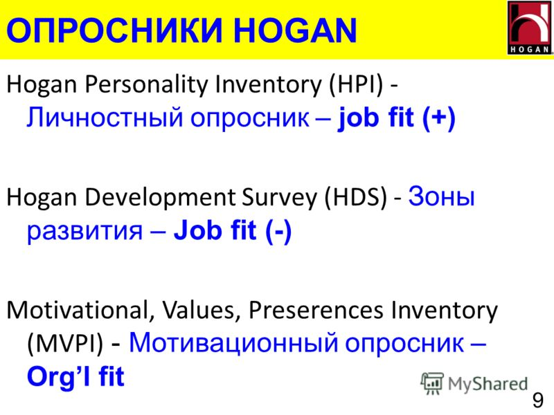 ОПРОСНИКИ HOGAN Hogan Personality Inventory (HPI) - Личностный опросник – job fit (+) Hogan Development Survey (HDS) - Зоны развития – Job fit (-) Motivational, Values, Preserences Inventory (MVPI) - Мотивационный опросник – Orgl fit 9