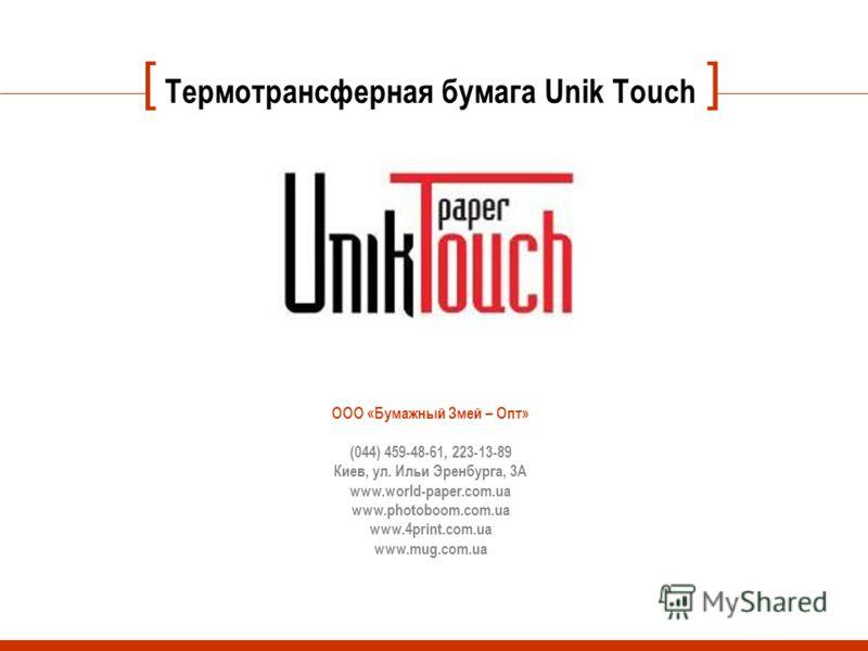 Термотрансферная бумага Unik Touch [] ООО «Бумажный Змей – Опт» (044) 459-48-61, 223-13-89 Киев, ул. Ильи Эренбурга, 3А www.world-paper.com.ua www.photoboom.com.ua www.4print.com.ua www.mug.com.ua