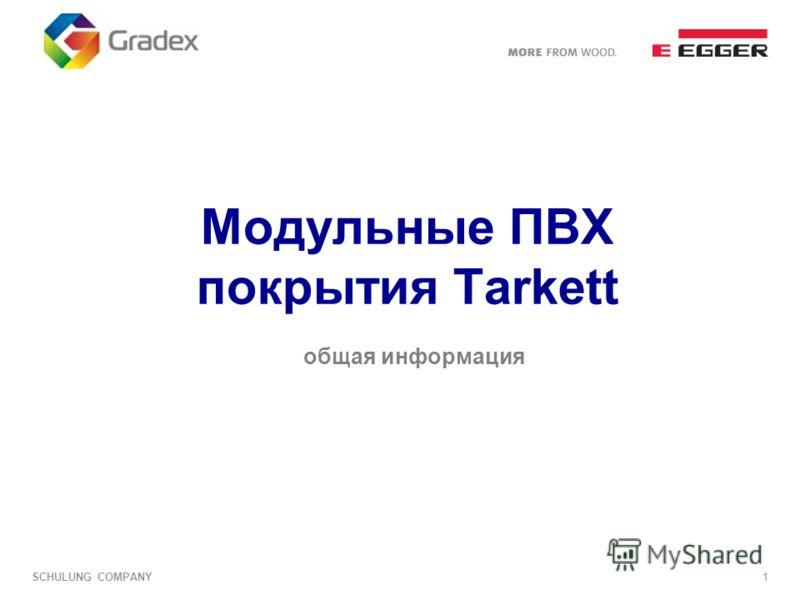 SCHULUNG COMPANY1 Модульные ПВХ покрытия Tarkett общая информация