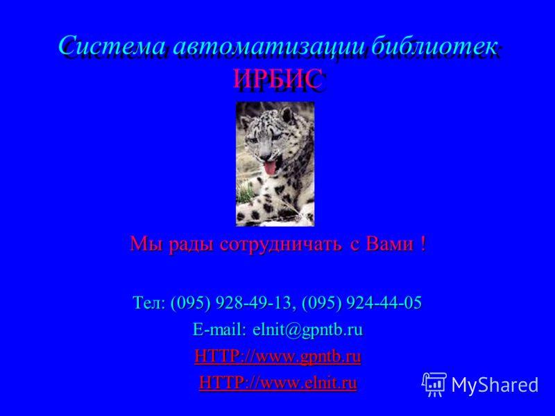 Система автоматизации библиотек ИРБИС Мы рады сотрудничать с Вами ! Тел: (095) 928-49-13, (095) 924-44-05 E-mail: elnit@gpntb.ru HTTP://www.gpntb.ru HTTP://www.elnit.ru