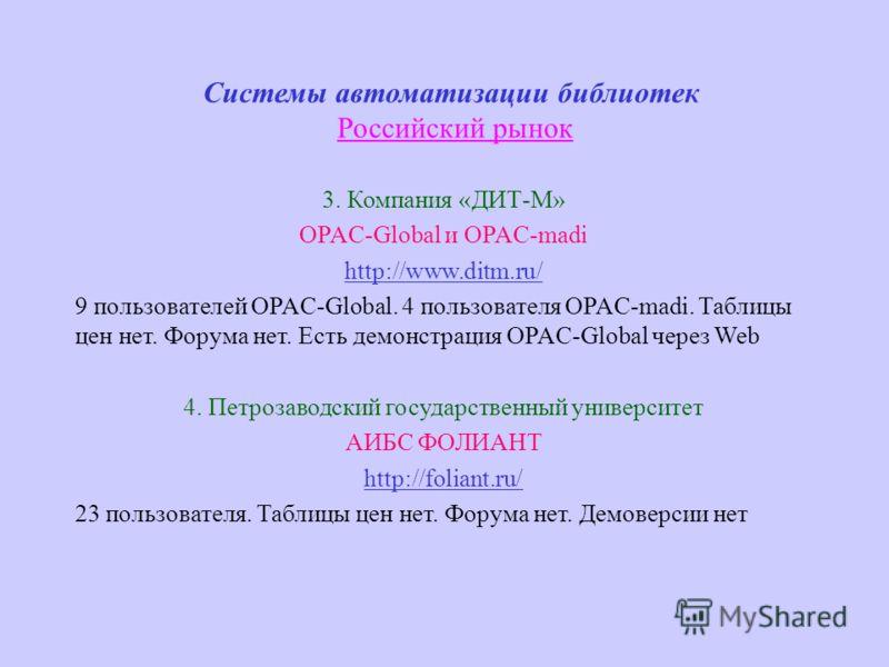 Системы автоматизации библиотек Российский рынок 3. Компания «ДИТ-М» OPAC-Global и OPAC-madi http://www.ditm.ru/ 9 пользователей OPAC-Global. 4 пользователя OPAC-madi. Таблицы цен нет. Форума нет. Есть демонстрация OPAC-Global через Web 4. Петрозавод